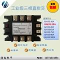 满志 GJH33-25A三相直流控交流固态继电器