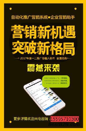 微信朋友圈推广软件文章广告植入提升吸粉量