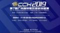 2019广州餐饮连锁加盟展览会