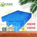 厂家直销1210塑料托盘 川字塑料托盘批发