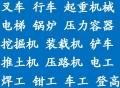 重庆锅炉工证年审需要考试吗报名流程是什么
