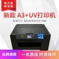 享印科技多功能平板打印机小型A3UV手机壳服装彩印