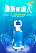艾颜佳AYJ-K01 机器人美容仪器 操盘手 生命