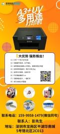 多功能工业级uv平板打印机小型制作亚克力印刷