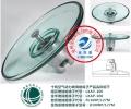 LXAP-70空气动力型玻璃绝缘子