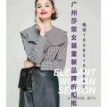 杭州一线品牌夏柏19冬装女装品牌折扣批发