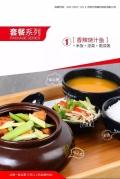 憨小二坛子焖肉快餐加盟 百年传承好项目