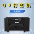 享印个性定制UV打印机小型便携平板手机壳