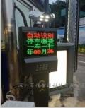 深圳停车场车牌识别系统