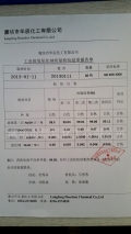 供应99工业级片碱廊坊华辰厂家承诺含量不合格退款