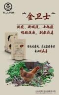 鸡流感病毒特效药—鸡流感新城疫特效药——病毒病终结