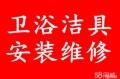 武汉武昌区安装马桶专业网站