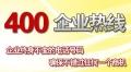 青岛400电话的营销从来不输给时代