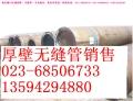 重庆无缝钢管108*20厚壁管现货