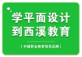 绍兴平面设计专业培训机构西溪教育