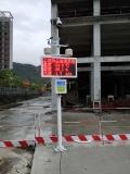 广州包联网对接扬尘在线监测系统