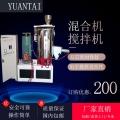 广州100A塑料颜料染料机全自动塑料混合机