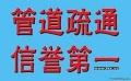 宁波海曙区石碶街道疏通下水道疏通马桶