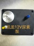广东厂家直供尿素系统配件尿素泵 液位传感器