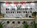台湾正规交易中心