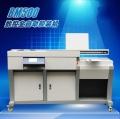 湖南明月 BM500全自动智能胶装机、定制款
