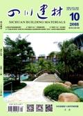 《四川建材》杂志投稿要求,职称评审认可的学术期刊投