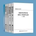 福建水利水电预算定额2011福建定额全5册6本