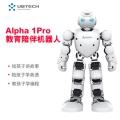 阿尔法1P人形表演机器人可以编程16个自由度铝合金