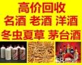 北京回收茅台酒茅台酒回收价格多少钱一瓶