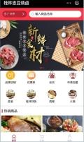 桂林吉豆烧卤小程序:味美皮脆的烧卤