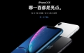 南京iPhoneXR回收苹果XR二手上门回收抵押
