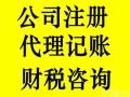 专注广州公司注册代理记账服务,快速出证
