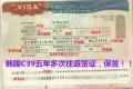 韩国C39五年多次往返签证保签渠道无限制