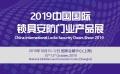 2019上海锁具安防展、锁具五金展