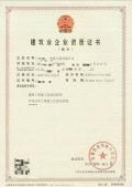 广州升级建筑工程施工总承包的代办公司
