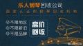 广州回收二手钢琴乐器 高价回收钢琴乐器雅马哈