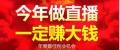 北京网红直播平台招商 直播加盟代理