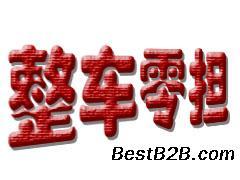 广州到青神县的物流公司专线直达