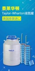 LS6000低温液氮铝罐 沃辛顿