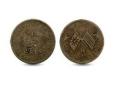 民国十文双旗币