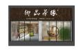 十大茶叶品牌企业,御品茶缘加盟生态原料