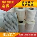 厂家直销耐高温标签纸 320度耐高温标签pet标签