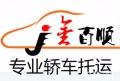 南宁到重庆轿车托运公司往返运输价格低