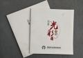 南京印刷厂 封套印刷 南京封套印刷 封套印刷厂
