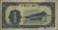 第一套人民币哪里好出手、广州御藏文化发展有限
