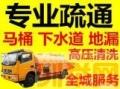 温州葡萄棚工业区专业管道疏通《改造 清洗》水管维修