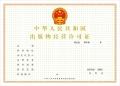 广州花都区出版物经营许可证办理+(营业执照)