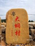 门牌石、村口门牌石、定制村牌、设计门牌