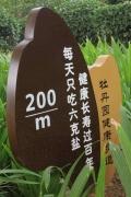 供应 云南 健康主题公园标牌,健康步道标牌