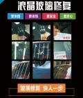 郑州我的汽车前挡风玻璃烂了惊了到哪家店维修修复修补
